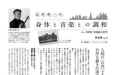志村寿一の「身体と音楽との調和」