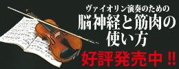 「ヴァイオリン演奏のための脳神経と筋肉の使い方」
